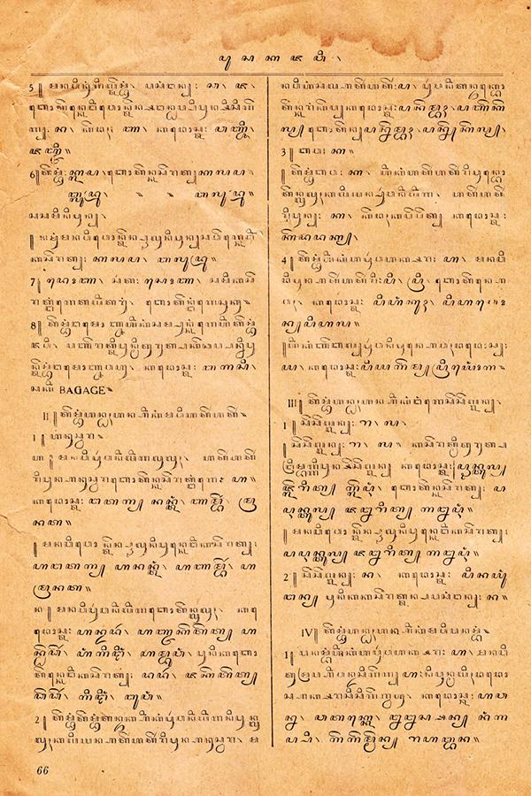Sastra Jawa Pengetahuan Bahasa
